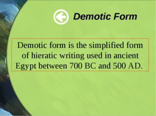 Demotic Form Demotic form is the simplified form of hieratic writing used in