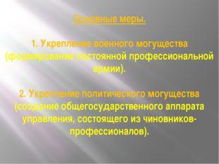 Основные меры. 1. Укрепление военного могущества (формирование постоянной пр
