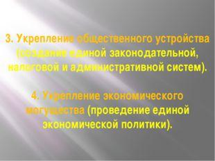 3. Укрепление общественного устройства (создание единой законодательной, нало