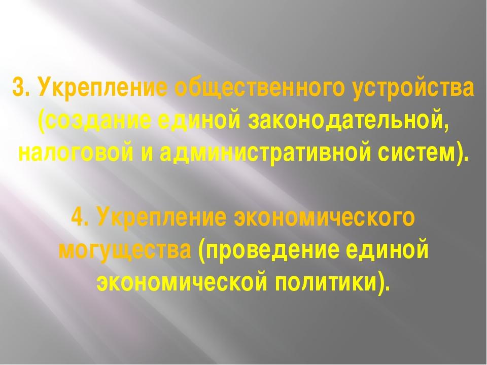 3. Укрепление общественного устройства (создание единой законодательной, нало...