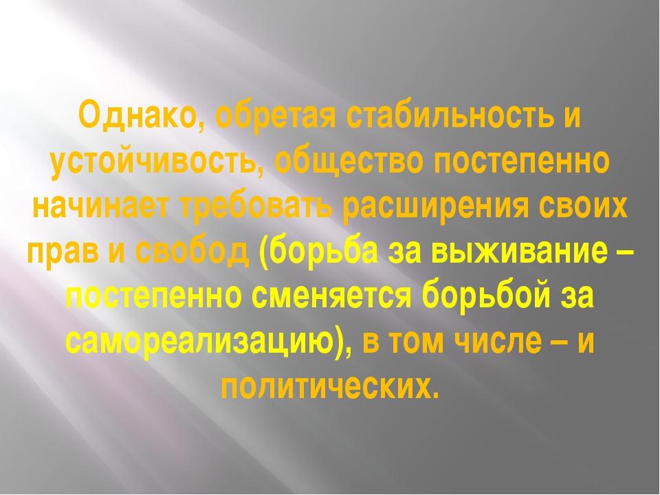 Однако, обретая стабильность и устойчивость, общество постепенно начинает тре...