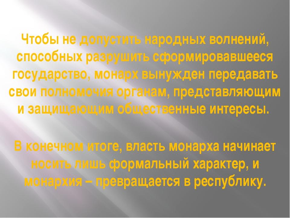 Чтобы не допустить народных волнений, способных разрушить сформировавшееся го...