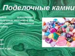 Поделочные камни полезные ископаемые, используемые человеком для изготовления