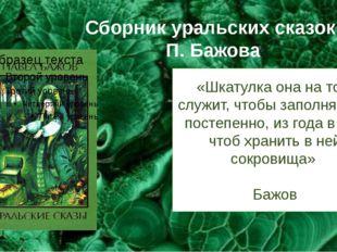 Сборник уральских сказок П. Бажова «Шкатулка она на то и служит, чтобы заполн