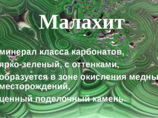Малахит минерал класса карбонатов, ярко-зеленый, с оттенками, образуется в з