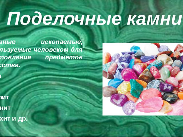 Поделочные камни полезные ископаемые, используемые человеком для изготовления...
