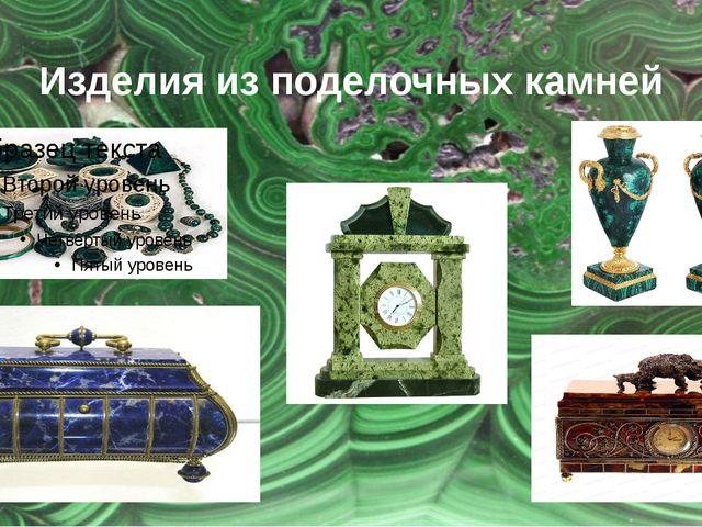 Изделия из поделочных камней