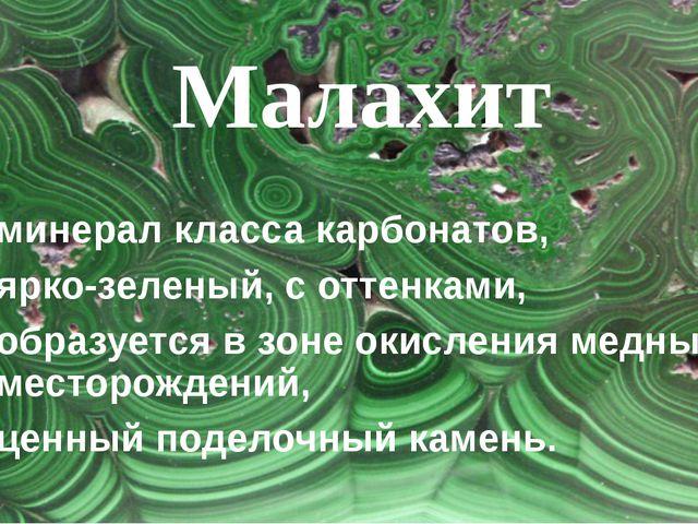 Малахит минерал класса карбонатов, ярко-зеленый, с оттенками, образуется в з...