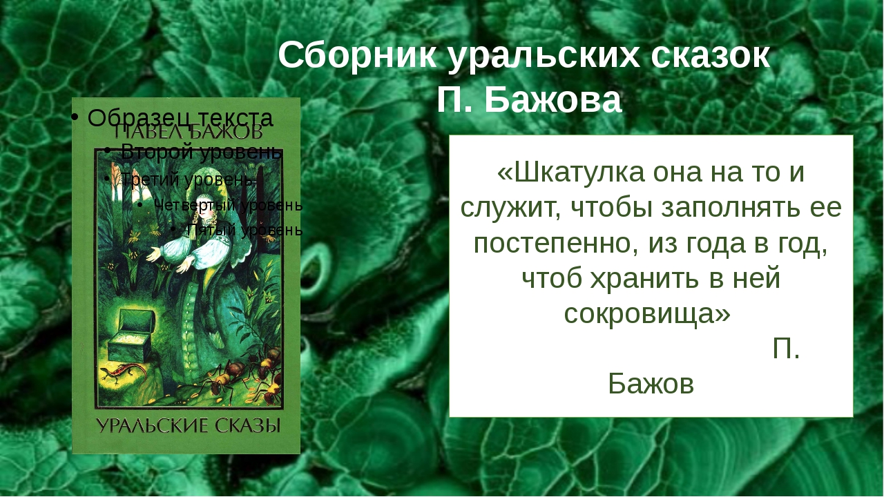 Сборник уральских сказок П. Бажова «Шкатулка она на то и служит, чтобы заполн...