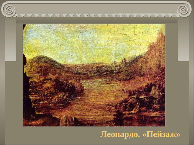 Леонардо. «Пейзаж»