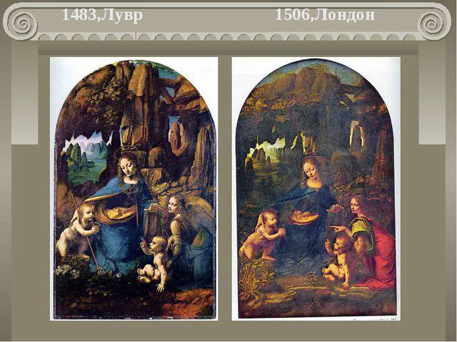 1483,Лувр 1506,Лондон
