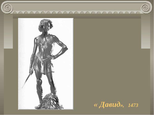 « Давид», 1473
