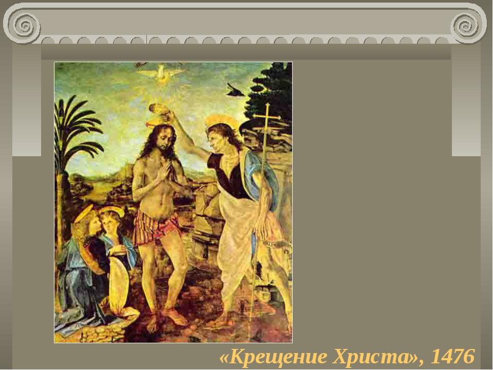 «Крещение Христа», 1476