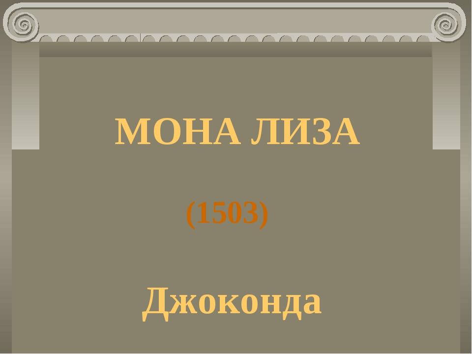 МОНА ЛИЗА (1503) Джоконда