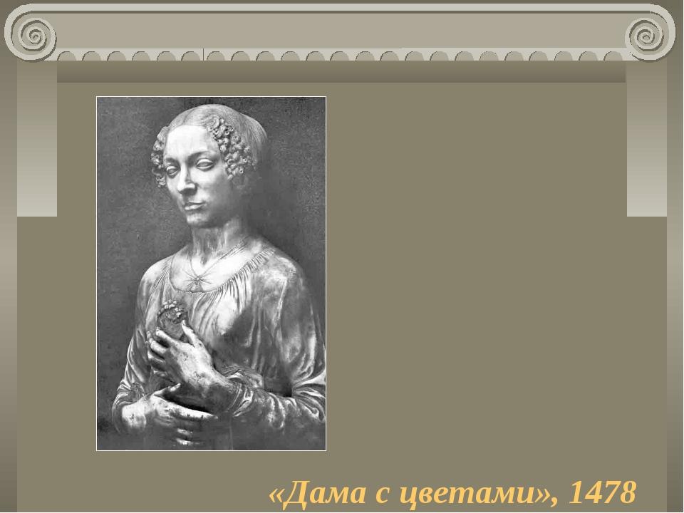 «Дама с цветами», 1478