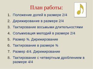 План работы: Положение долей в размере 2/4 Дирижирование в размере 2/4 Тактир