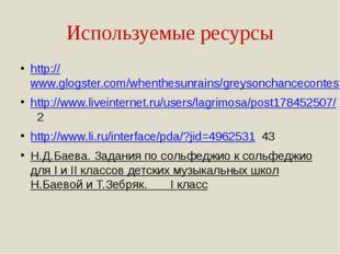 Используемые ресурсы http://www.glogster.com/whenthesunrains/greysonchancecon