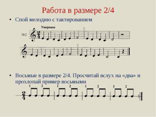 Работа в размере 2/4 Спой мелодию с тактированием Восьмые в размере 2/4. Прос