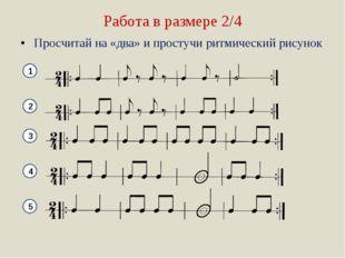 Работа в размере 2/4 Просчитай на «два» и простучи ритмический рисунок 1 2 3