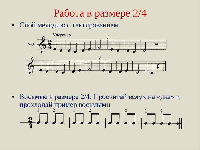 Работа в размере 2/4 Спой мелодию с тактированием Восьмые в размере 2/4. Прос...