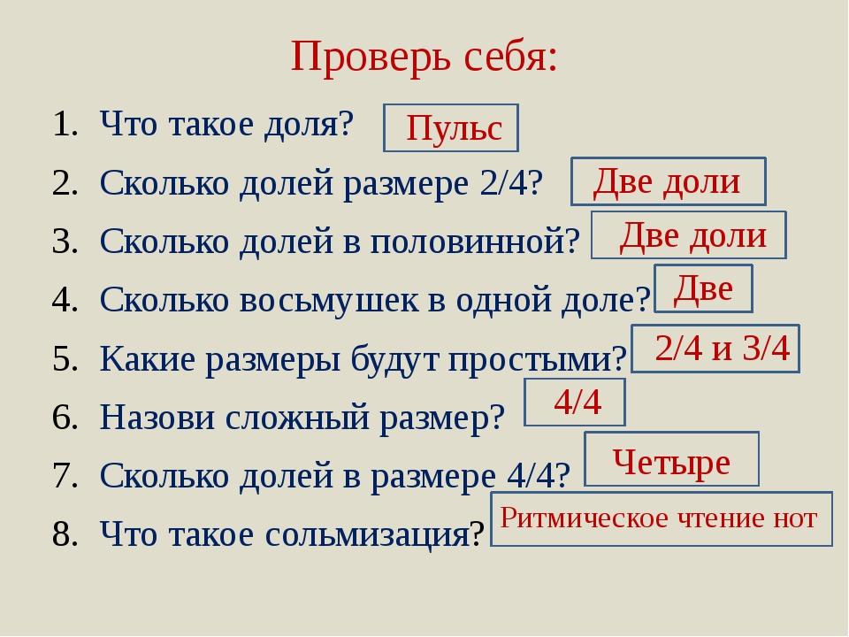 Проверь себя: Что такое доля? Сколько долей размере 2/4? Сколько долей в поло...