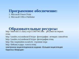 Программное обеспечение: 1. Microsoft Power Point 2. Microsoft Office Publis