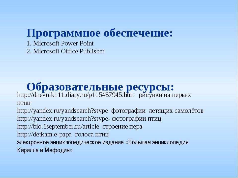 Программное обеспечение: 1. Microsoft Power Point 2. Microsoft Office Publis...