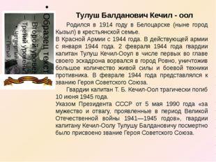 Тулуш Балданович Кечил - оол Родился в 1914 году в Белоцарске (ныне город Кы