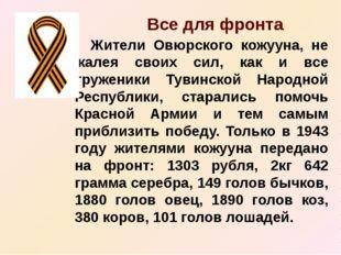 Все для фронта Жители Овюрского кожууна, не жалея своих сил, как и все труж