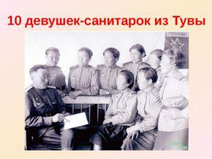10 девушек-санитарок из Тувы