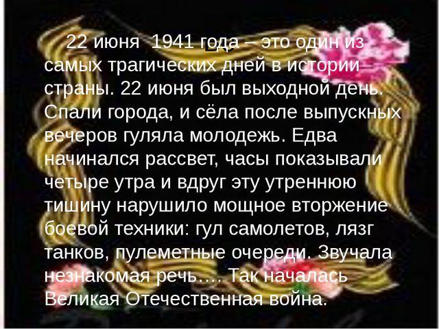 Ве 22 июня 1941 года – это один из самых трагических дней в истории страны....