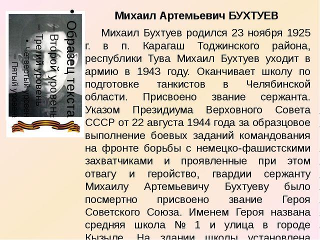 Михаил Артемьевич БУХТУЕВ Михаил Бухтуев родился 23 ноября 1925 г. в п. Кара...