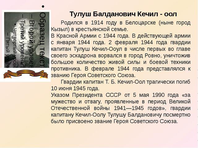 Тулуш Балданович Кечил - оол Родился в 1914 году в Белоцарске (ныне город Кы...