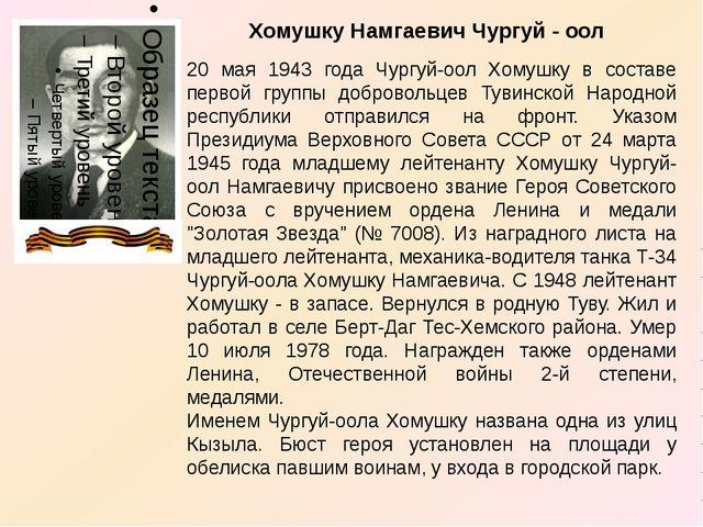 Хомушку Намгаевич Чургуй - оол 20 мая 1943 года Чургуй-оол Хомушку в составе...