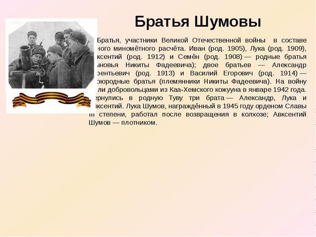 Братья Шумовы Братья, участники Великой Отечественной войны в составе одног...