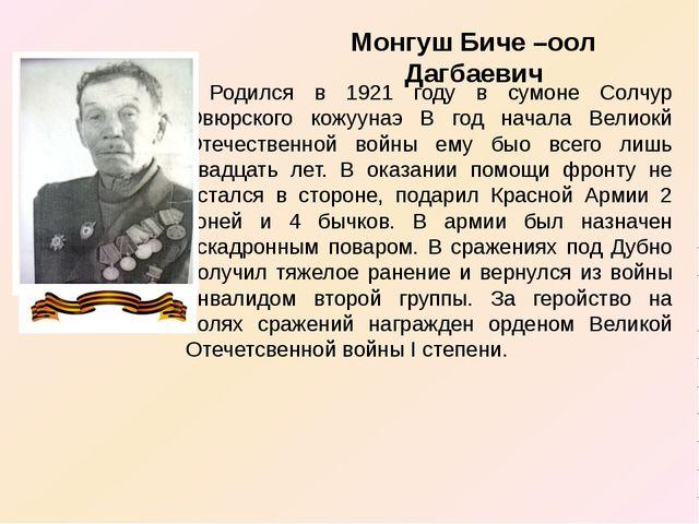 Монгуш Биче –оол Дагбаевич Родился в 1921 году в сумоне Солчур Овюрского кож...