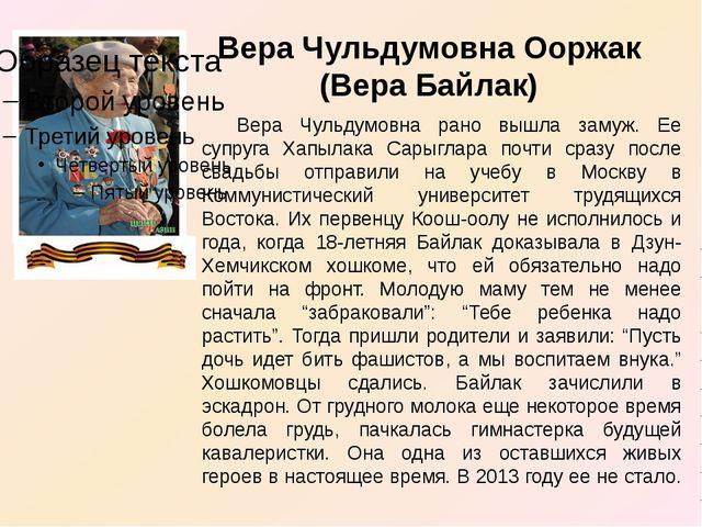 Вера Чульдумовна Ооржак (Вера Байлак) Вера Чульдумовна рано вышла замуж. Ее...
