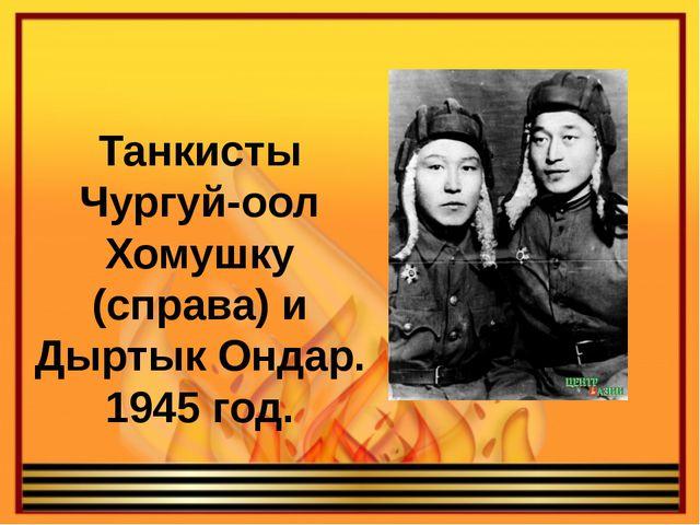 Танкисты Чургуй-оол Хомушку (справа) и Дыртык Ондар. 1945 год.