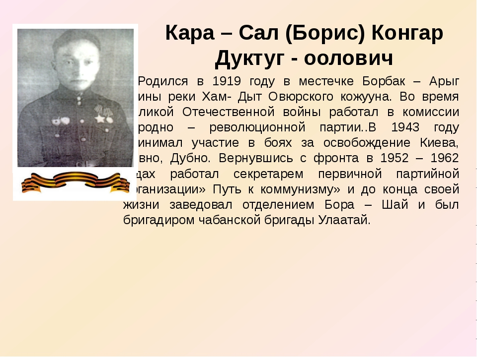 Кара – Сал (Борис) Конгар Дуктуг - оолович Родился в 1919 году в местечке Бо...