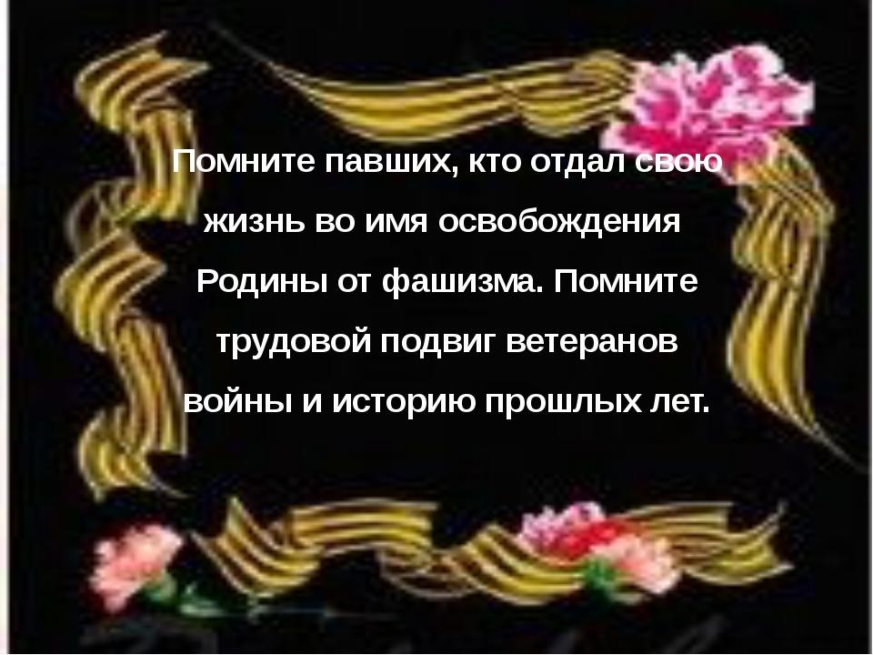 Помните павших, кто отдал свою жизнь во имя освобождения Родины от фашизма. П...