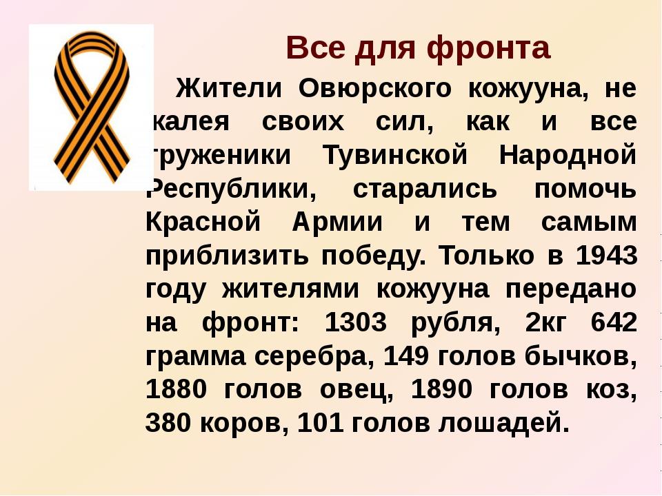 Все для фронта Жители Овюрского кожууна, не жалея своих сил, как и все труж...