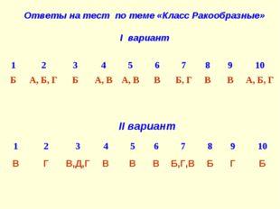 Ответы на тест по теме «Класс Ракообразные» I вариант II вариант 123456