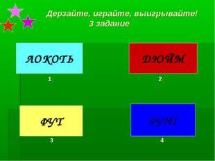 Дерзайте, играйте, выигрывайте! 3 задание 1 2 3 4 ЛОКОТЬ ДЮЙМ ФУТ ФУНТ