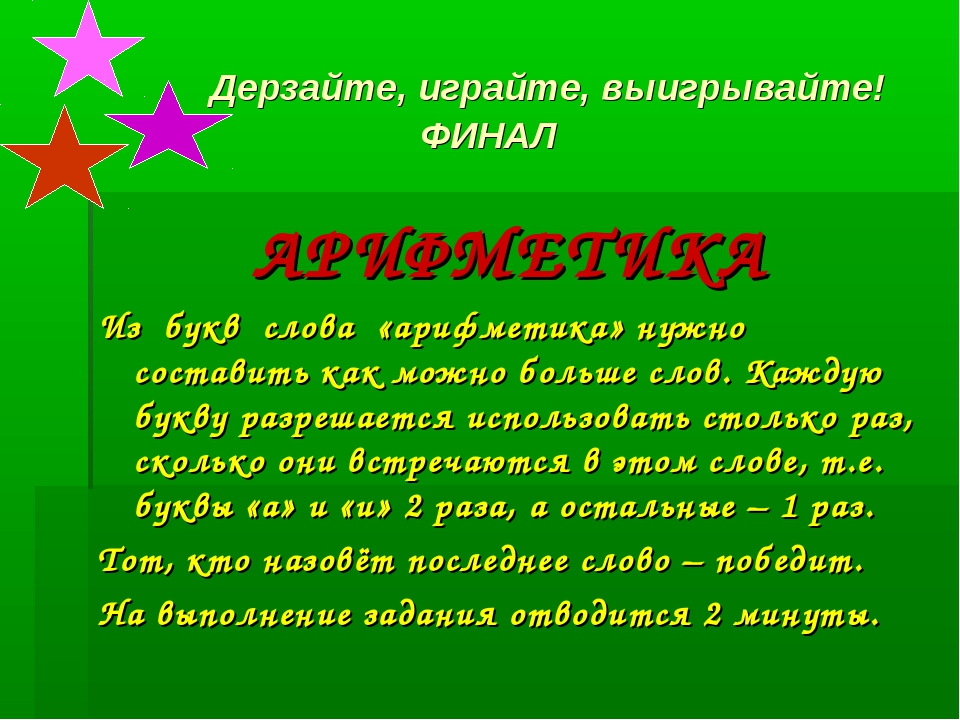 Дерзайте, играйте, выигрывайте! ФИНАЛ АРИФМЕТИКА Из букв слова «арифметика»...