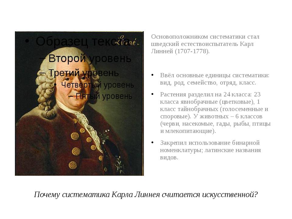 Основоположником систематики стал шведский естествоиспытатель Карл Линней (17...