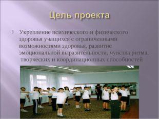 Укрепление психического и физического здоровья учащихся с ограниченными возмо