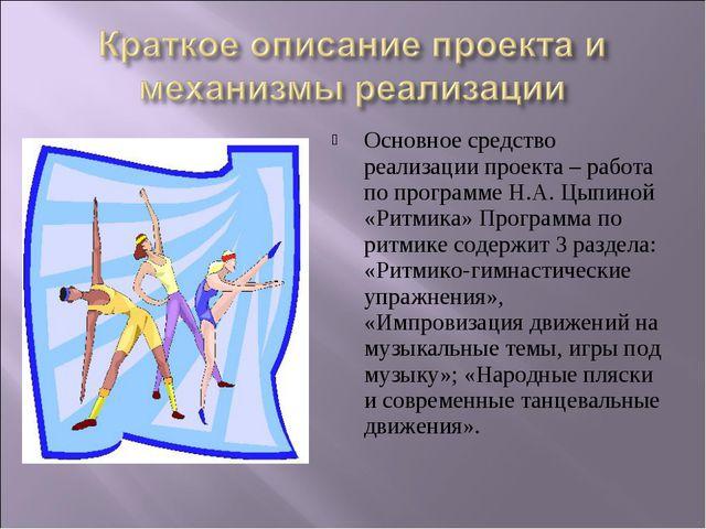 Основное средство реализации проекта – работа по программе Н.А. Цыпиной «Ритм...