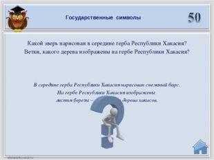 В середине герба Республики Хакасия нарисован снежный барс. На гербе Республи