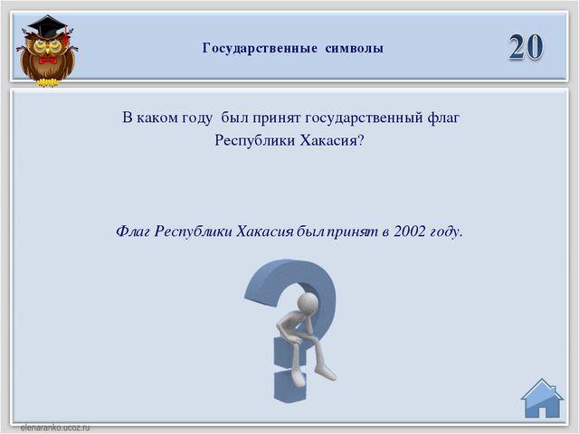 Флаг Республики Хакасия был принят в 2002 году. В каком году был принят госуд...