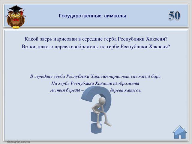 В середине герба Республики Хакасия нарисован снежный барс. На гербе Республи...